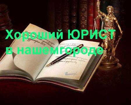 Юрист Киселевск
