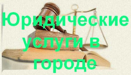 Юридические услуги в Киселевске