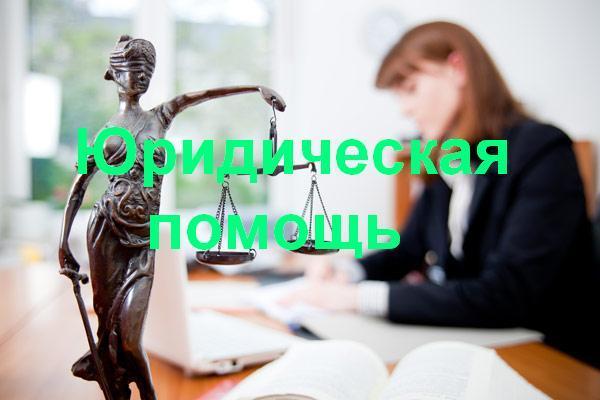 Юридическая помощь в Киселевске