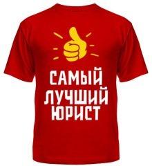 Услуги юриста в Киселевске